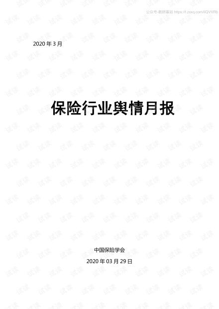 中国保险学会-2020年3月保险行业舆情月报-2020.3.pdf