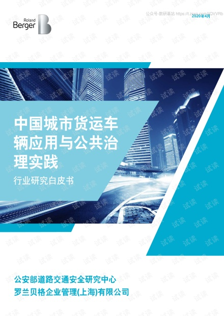 中国城市货运车辆应用与公共治理实践行业研究白皮书精品报告2020.pdf