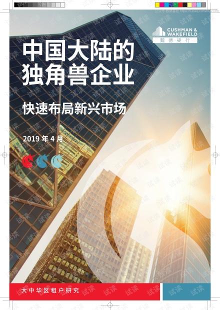 中国大陆的独角兽企业:快速布局新兴市场精品报告2020.pdf