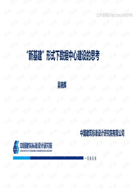 中国建筑标准设计研究院-新基建形势下数据中心建设的思考-2020.pdf