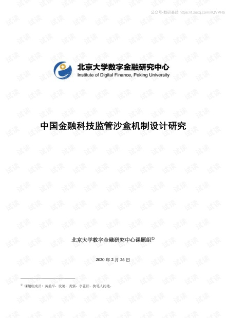 中国金融科技监管沙盒机制设计研究精品报告2020.pdf