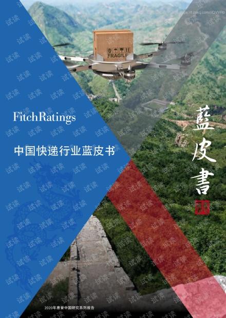 中国快递行业蓝皮书-惠誉评级-202003精品报告2020.pdf