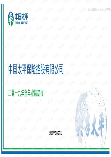 中国太平2019年业绩报告-2020.3.pdf