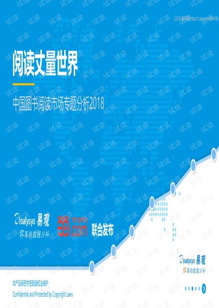 中国图书阅读市场专题分析2018.pdf