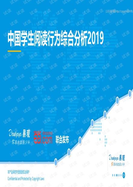 中国学生阅读行为综合分析2019-2019.2.pdf
