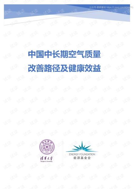 中国中长期空气质量改善路径及健康效益精品报告2020.pdf