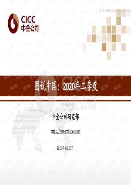 中金-图说中国:2020年二季度-20200420-95页精品报告2020.pdf