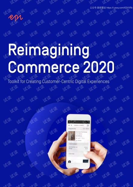 重新构想电子商务2020(英文)-Eplserver-202004精品报告2020.pdf