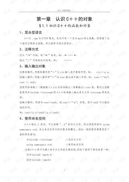 C++程序设计复习笔记.pdf