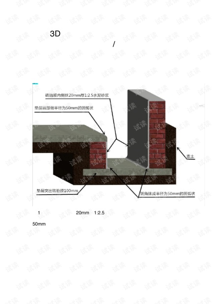 3D三维可视化BIM地下室外墙导墙施工方案技术交底.pdf