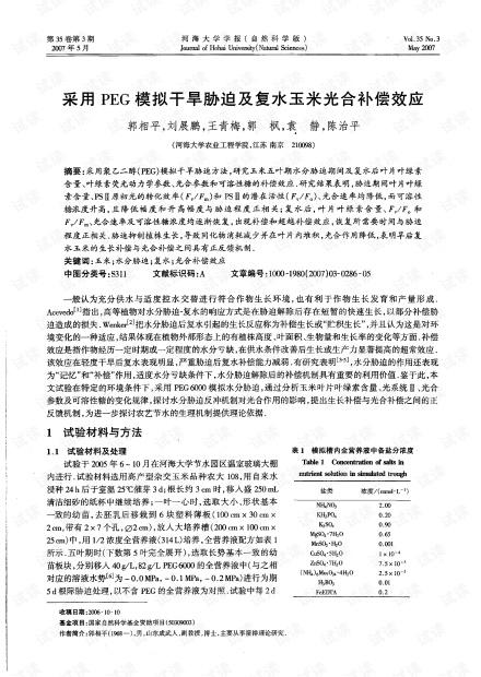 采用PEG模拟干旱胁迫及复水玉米光合补偿效应 (2007年)