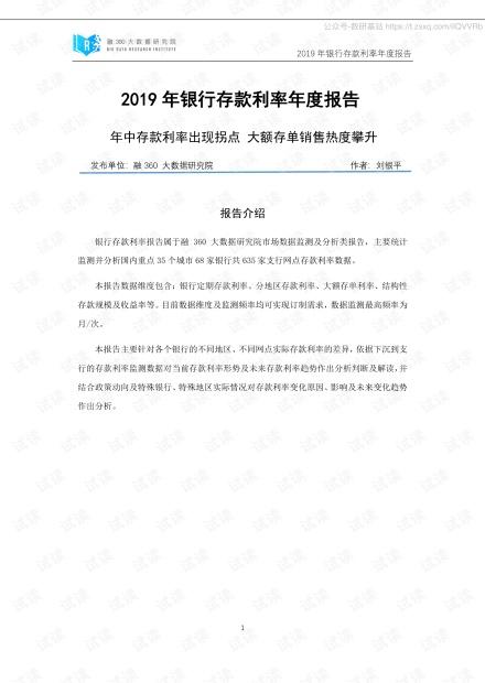 2019年银行存款利率年度报告精品报告2020.pdf