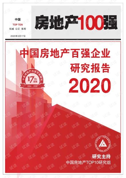 《2020房地产百强企业研究报告》.pdf