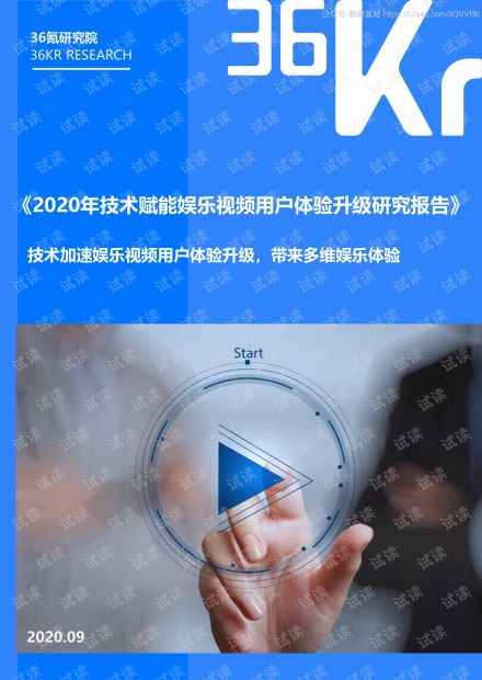 36氪-2020技术赋能娱乐视频用户体验升级研究报告-2020.9-30页精品报告2020.pdf