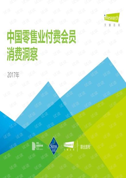 2017年--零售业付费会员消费洞察精品报告2020.pdf