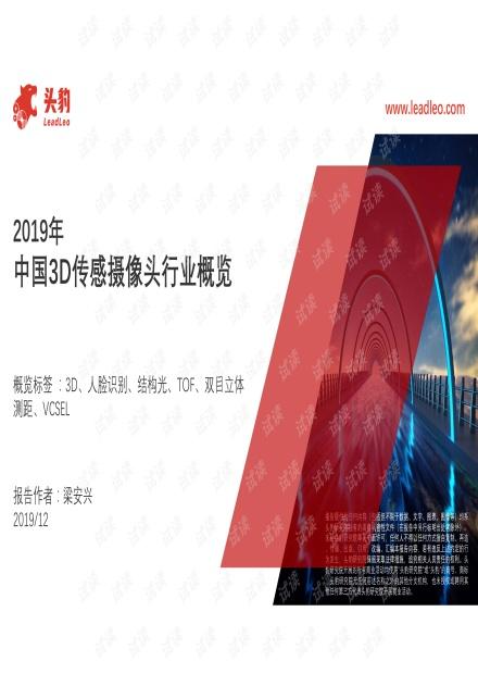2019年3D传感摄像头行业概览2020精品报告.pdf
