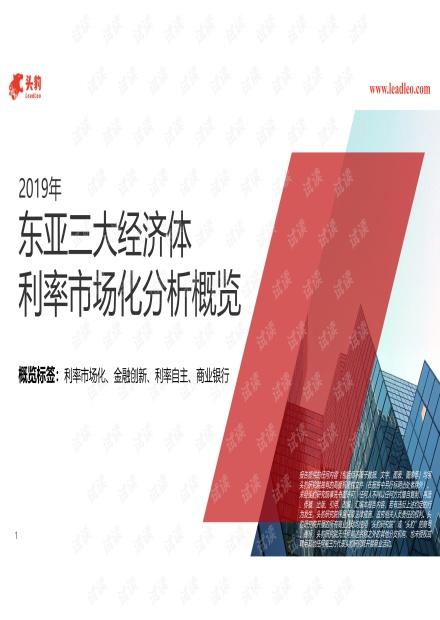 2019年东亚三大经济体利率市场化分析概览2020精品报告.pdf