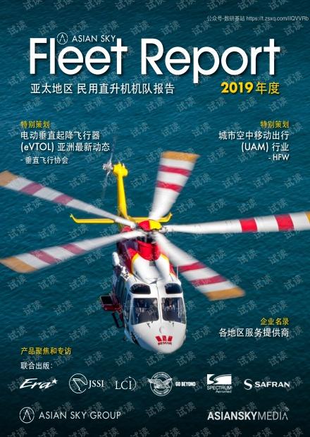2019年度亚太地区民用直升机机队报告精品报告2020.pdf