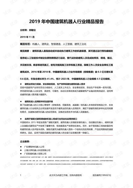 2019年建筑机器人行业精品报告2020精品报告.pdf