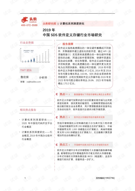 2019年中国SDS软件定义存储行业市场研究精品报告2020.pdf