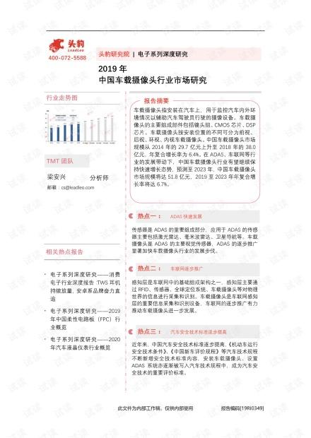 2019年中国车载摄像头行业市场研究精品报告2020.pdf