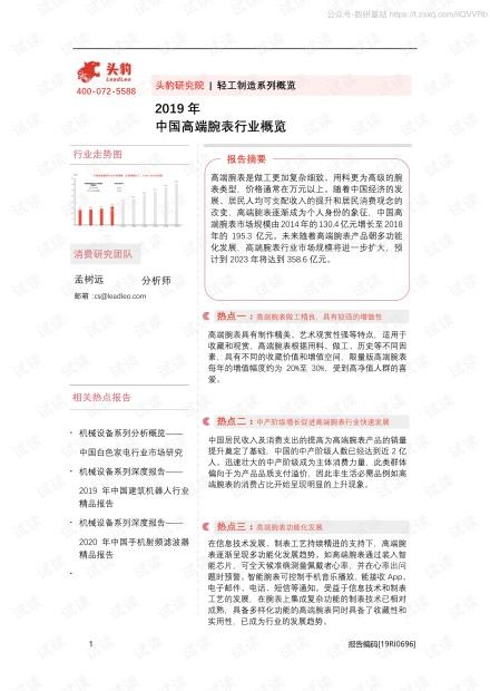 2019年中国高端腕表行业概览-201014精品报告2020.pdf