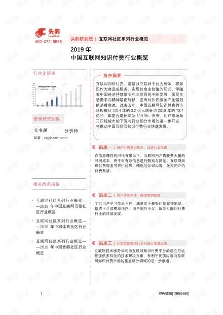 2019年中国互联网知识付费行业概览精品报告2020.pdf