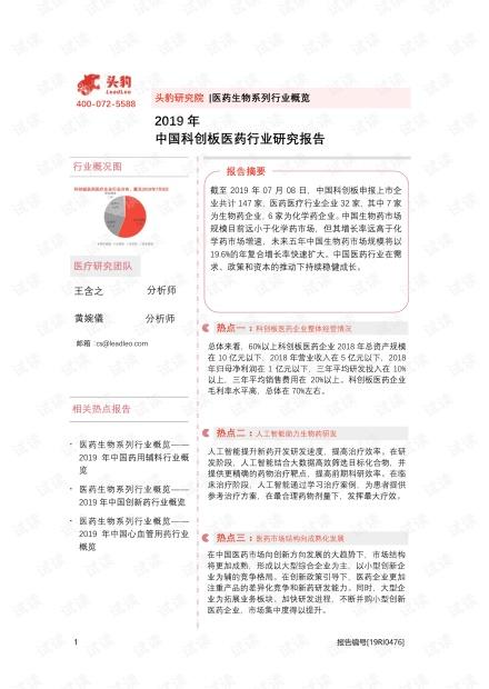 2019年中国科创板医药行业研究报告精品报告2020.pdf