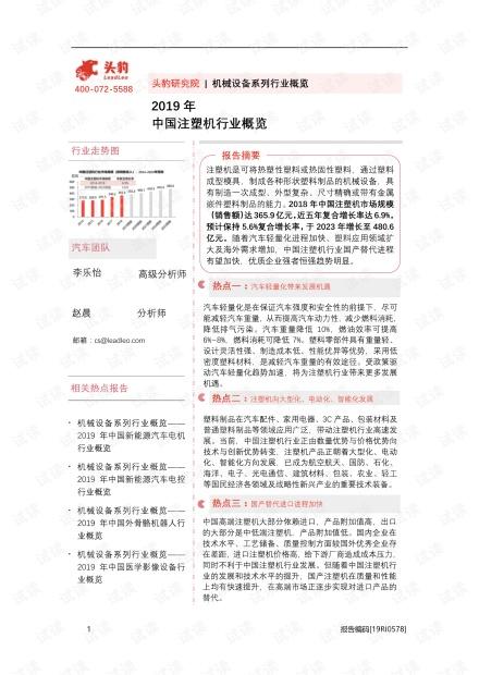 2019年中国注塑机行业概览精品报告2020.pdf