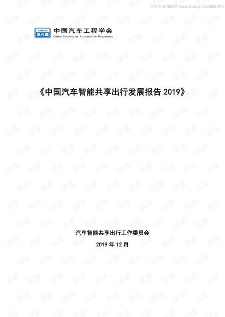 2019汽车智能共享出行发展报告精品报告2020.pdf