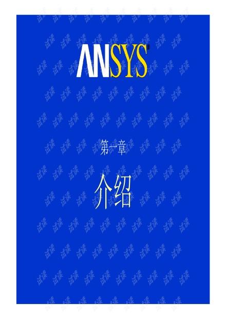 ansys workbench 9.0中文教程.pdf