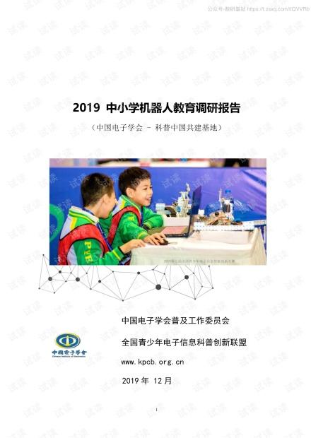 2019中小学机器人教育调研报告-中国电子学会-202012精品报告2020.pdf