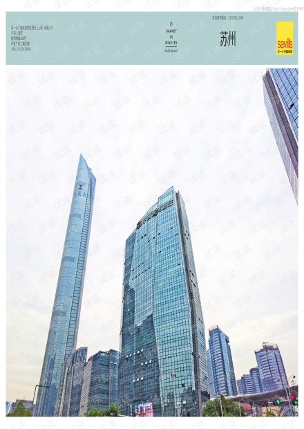 2020H1苏州城市报告-2020.8-2页精品报告2020.pdf