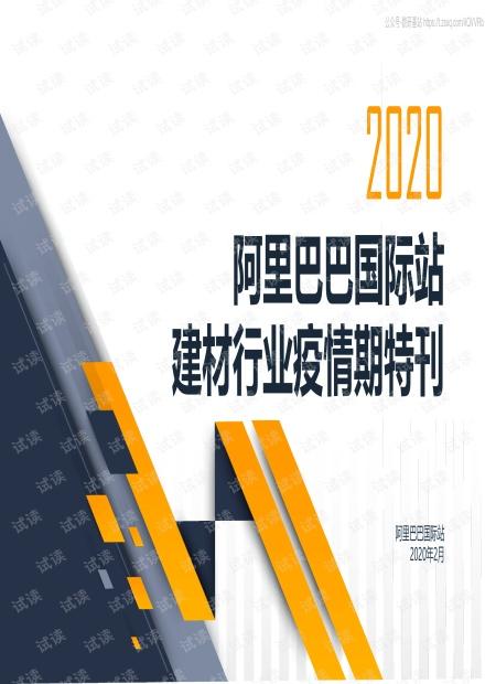 2020阿里巴巴国际站建材行业疫情期特刊精品报告2020.pdf
