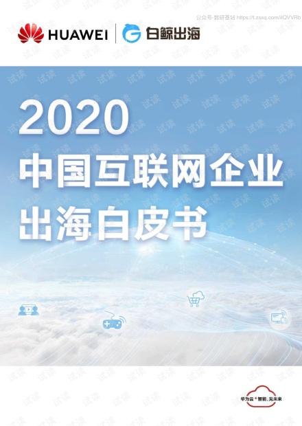 2020--互联网企业出海白皮书-华为+白鲸出海-2020.6-113页精品报告2020.pdf