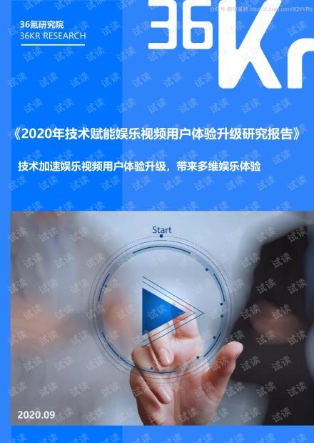 2020技术赋能娱乐视频用户体验升级研究报告-36氪-202001精品报告2020.pdf