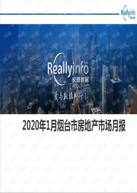 2020年1月烟台市房地产市场月报.pdf.pdf