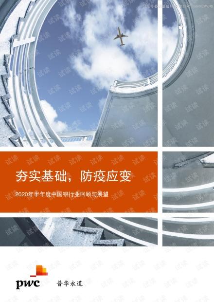 2020年半年度中国银行业回顾与展望-普华永道-2020.9-52页精品报告2020.pdf