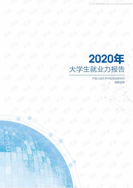 2020年大学生就业力报告-+智联招聘-2020.7-33页精品报告2020.pdf