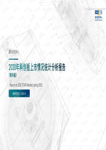 2020年科创板上市情况统计分析报告精品报告2020.pdf