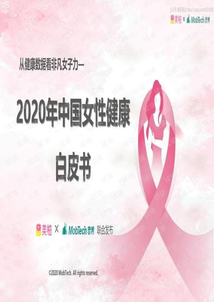 2020年女-健康白皮书-美柚-2020.7-45页精品报告2020.pdf