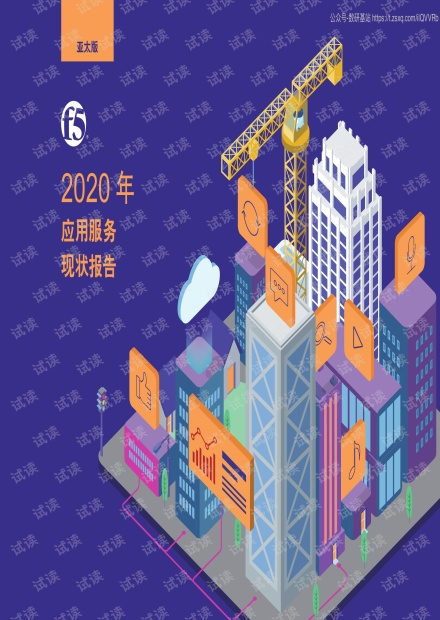 2020年应用服务现状报告(亚太版)2020精品报告.pdf