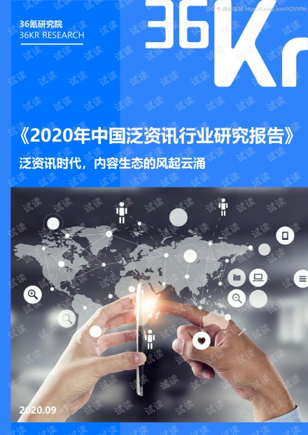 2020年中国泛资讯行业研究报告-36Kr-2020.9-47页精品报告2020.pdf