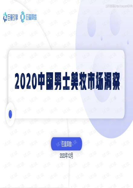 2020年中国男士美妆市场洞察-巨量算数-202012精品报告2020.pdf
