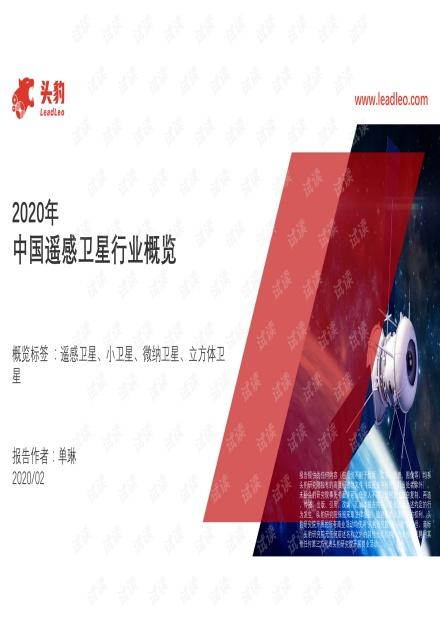 2020年中国遥感卫星行业概览精品报告2020.pdf