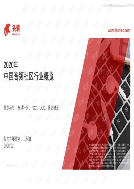 2020年中国音频社区行业概览精品报告2020.pdf