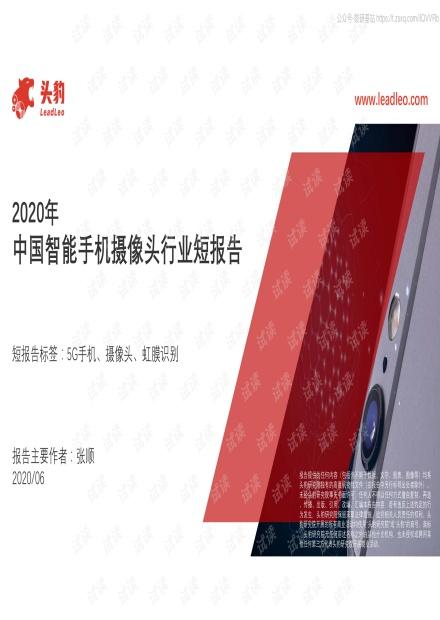 2020年中国智能手机摄像头行业短报告精品报告2020.pdf