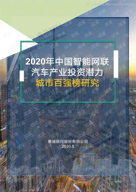 2020年中国智能网联汽车产业投资潜力城市百强榜研究精品报告2020.pdf