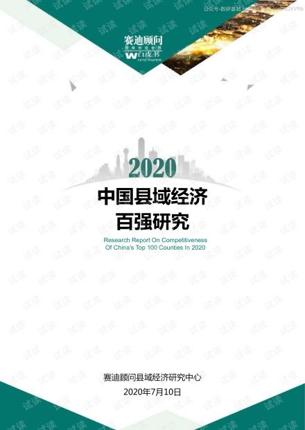 2020县域经济百强研究-赛迪报告-2020.7-34页2020精品报告.pdf
