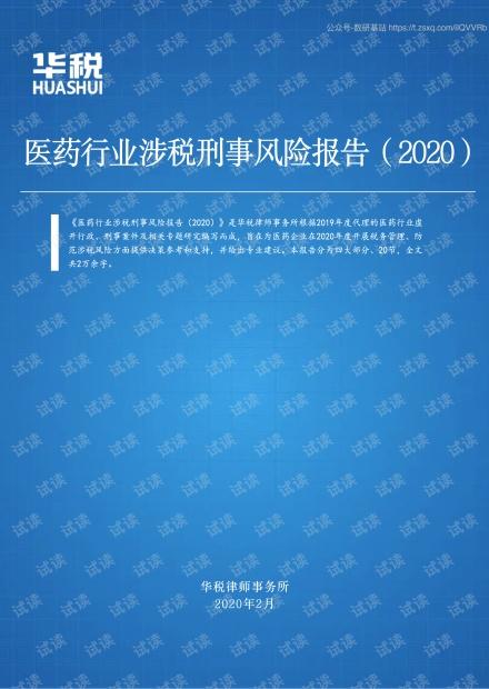 2020医药行业涉税刑事风险报告精品报告.pdf